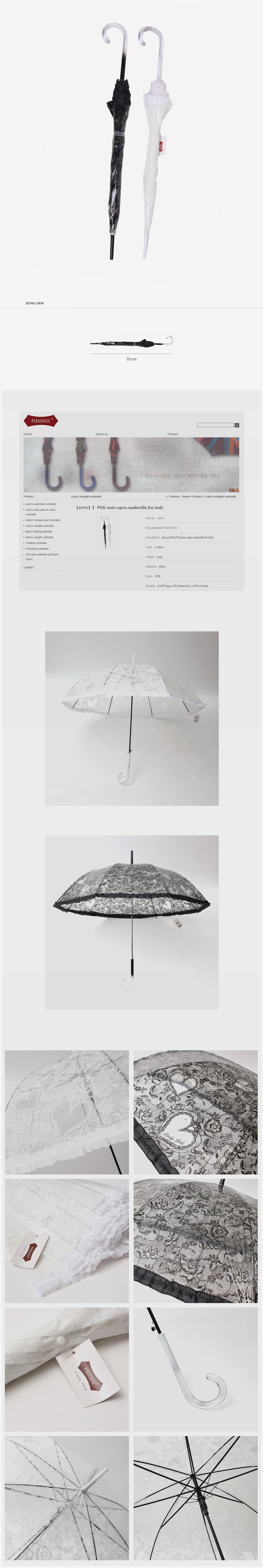 파라체이스(PARACHASE) 1070 레이스 플라워 하트 프린팅 투명 자동 장우산